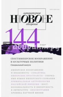 новое полное обозрение г архангельска Журнал Новое литературное обозрение № 2. 2017