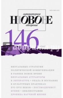 новое полное обозрение г архангельска Журнал Новое литературное обозрение № 4. 2017