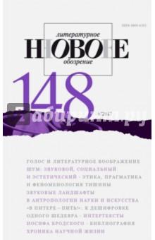 """Журнал """"Новое литературное обозрение"""" № 6. 2017"""