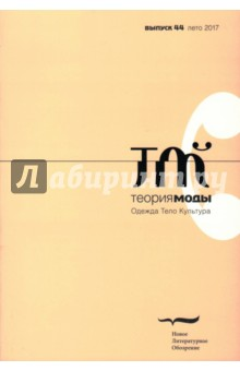 "Журнал ""Теория моды"" № 44. 2017"