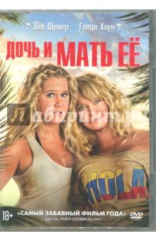 Дочь и мать ее (DVD).