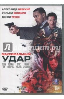 Zakazat.ru: Максимальный удар (DVD).