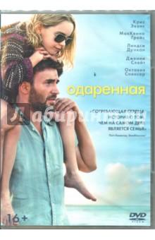 Zakazat.ru: Одаренная (DVD).