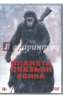 Планета обезьян: Война (DVD)