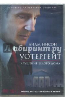 Уотергейт. Крушение Белого дома (DVD)