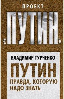 Путин. Правда, которую надо знать игорь прокопенко вся правда об украине кому выгоден раскол страны