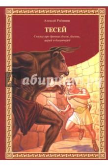 Тесей. Сказка про древних богов, богинь, царей и героев