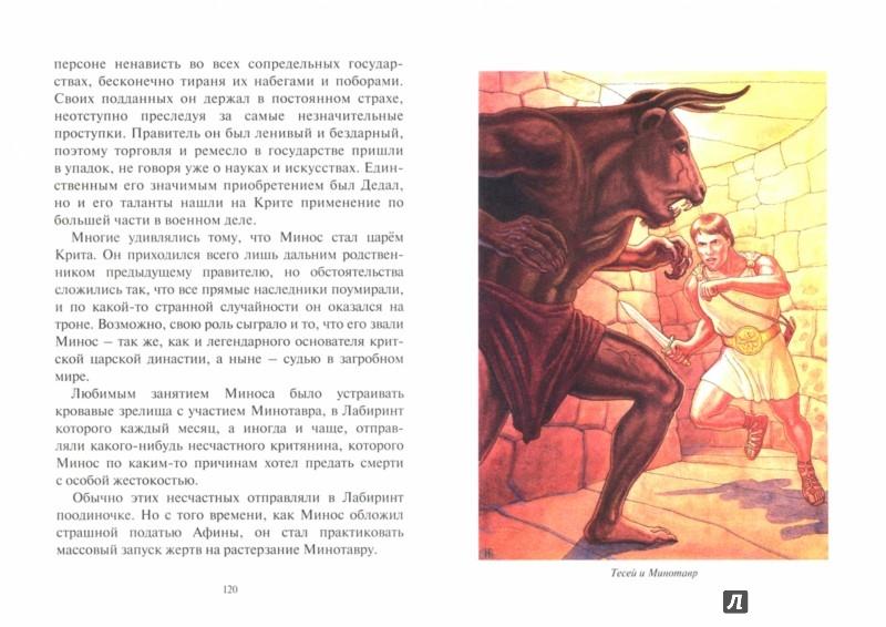 Иллюстрация 1 из 7 для Тесей. Сказка про древних богов, богинь, царей и богатырей - Алексей Рябинин   Лабиринт - книги. Источник: Лабиринт