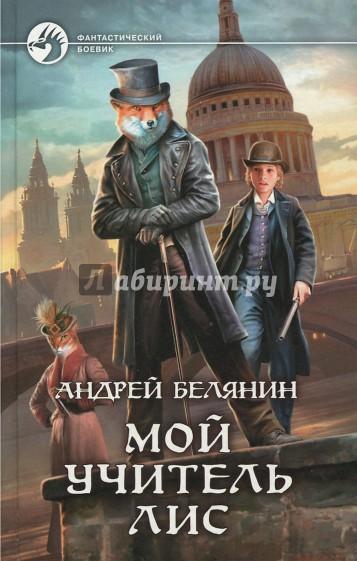 Мой учитель Лис, Белянин Андрей Олегович