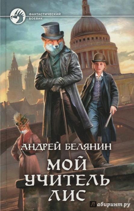 Иллюстрация 1 из 46 для Мой учитель Лис - Андрей Белянин | Лабиринт - книги. Источник: Лабиринт