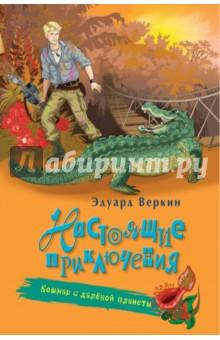 Кошмар с далёкой планеты книги эксмо у кого в россии больше