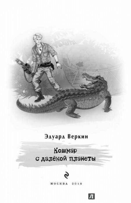 Иллюстрация 1 из 26 для Кошмар с далёкой планеты - Эдуард Веркин | Лабиринт - книги. Источник: Лабиринт