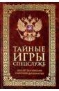 Тайные игры спецслужб. 1000 лет за кулисами секретной дипломатии, Линдер Иосиф Борисович
