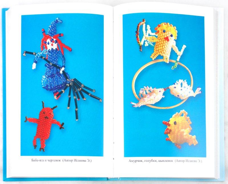 Иллюстрация 1 из 20 для Сказочный мир бисера. Плетение на леске. - Э. Исакова   Лабиринт - книги. Источник: Лабиринт