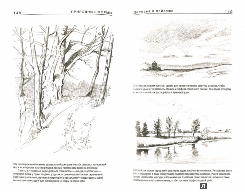 Иллюстрация 1 из 11 для Как нарисовать все что угодно - Баррингтон Барбер | Лабиринт - книги. Источник: Лабиринт