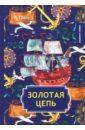 Грин Александр Степанович Золотая цепь