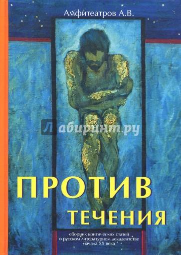 Против течения, Амфитеатров Александр Валентинович