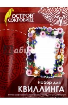 Набор для квиллинга Разноцветная поляна (661118) фоторамки русские подарки фоторамка