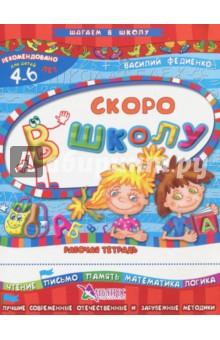 Скоро в школу. Для детей 4-6 лет раннее развитие росмэн к школе готов учимся читать