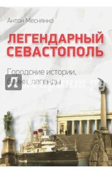 Легендарный Севастополь. Городские истории, байки, легенды алезан для суставов купить севастополь