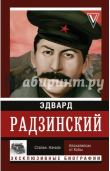 Сталин. Начало. Апокалипсис от Кобы