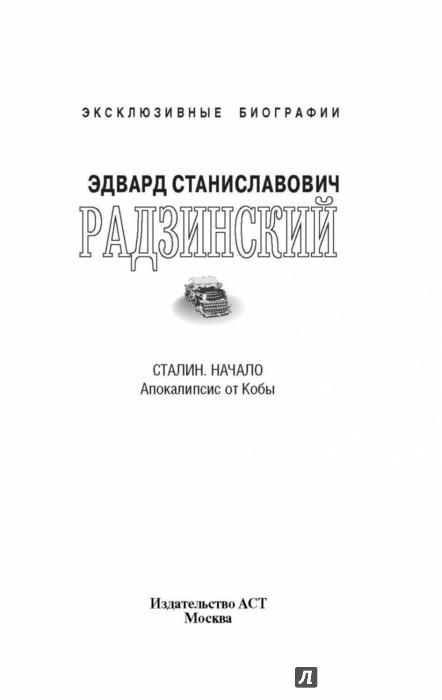 Иллюстрация 1 из 24 для Сталин. Начало. Апокалипсис от Кобы - Эдвард Радзинский | Лабиринт - книги. Источник: Лабиринт