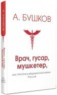 Врач, гусар, мушкетер, или Летопись медицинской жизни России