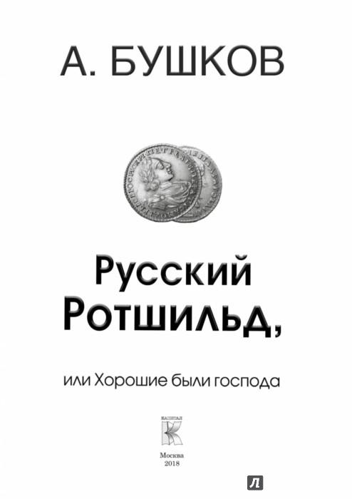 Иллюстрация 1 из 19 для Русский Ротшильд, или Хорошие были господа - Александр Бушков | Лабиринт - книги. Источник: Лабиринт