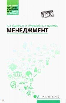 Менеджмент. Учебное пособие. ФГОС