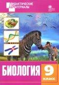 Биология. 9 класс. Разноуровневые задания. ФГОС