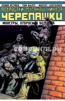 Подростки мутанты ниндзя черепашки. Монстры, отбросы и безумцы подростки мутанты ниндзя черепашки черепашки во времени