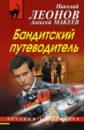 Обложка Бандитский путеводитель