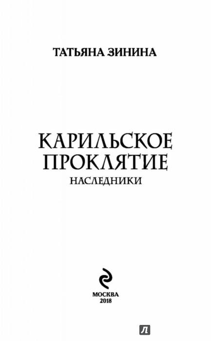 Иллюстрация 1 из 26 для Карильское проклятие. Наследники - Татьяна Зинина | Лабиринт - книги. Источник: Лабиринт