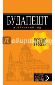 Будапешт перец и н барселона путеводитель 5 е издание исправленное и дополненное