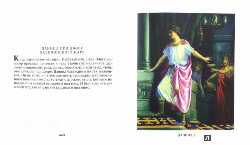 Иллюстрация 1 из 29 для Библия в рассказах для детей   Лабиринт - книги. Источник: Лабиринт