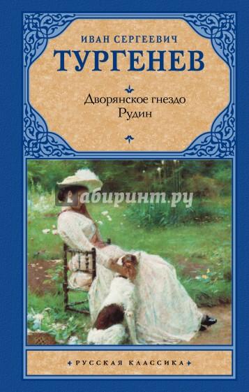 Дворянское гнездо. Рудин, Тургенев Иван Сергеевич