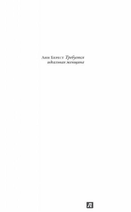 Иллюстрация 1 из 21 для Требуется идеальная женщина - Анна Берест | Лабиринт - книги. Источник: Лабиринт