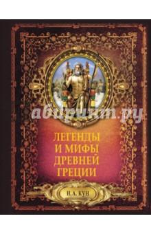Легенды и мифы древней Греции боги и герои комплект из 9 книг