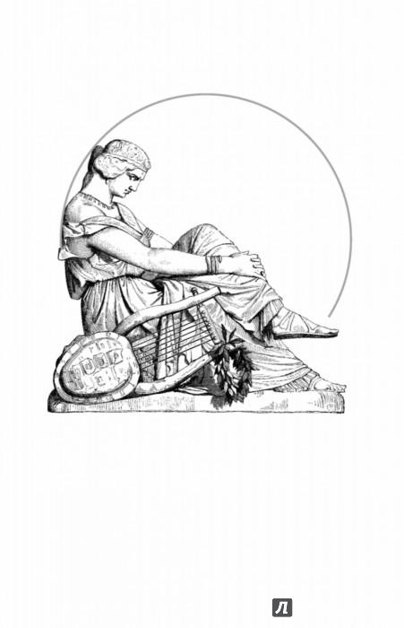 Иллюстрация 1 из 31 для Психология искусства - Лев Выготский | Лабиринт - книги. Источник: Лабиринт