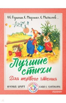 Лучшие стихи для первого чтения стихи для детей
