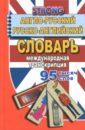 95 000 слов. Англо-русский, русско-английский словарь, Стронг А.