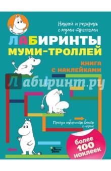 Купить Лабиринты с муми-троллями, Редакция Вилли Винки, Раскраски с играми и заданиями