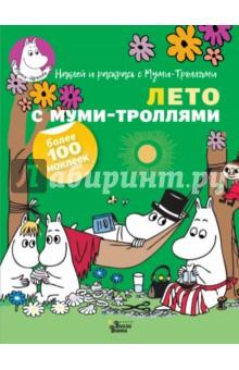 Купить Лето с муми-троллями, Редакция Вилли Винки, Раскраски с играми и заданиями