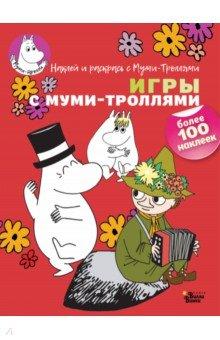 Купить Игры с муми-троллями, Редакция Вилли Винки, Раскраски с играми и заданиями