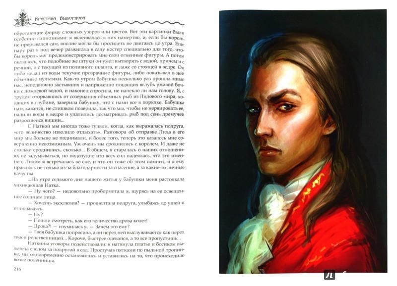 Иллюстрация 1 из 6 для Король и спасительница - Кристина Выборнова   Лабиринт - книги. Источник: Лабиринт