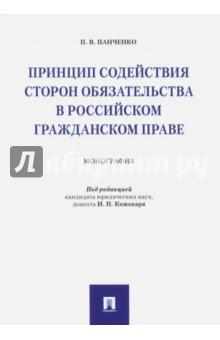 Принцип содействия сторон обязательства в российском гражданском праве. Монография цена и фото