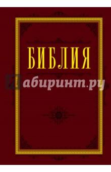 Библия. Книги Священного Писания Ветхого и Нового Завета (бордо)