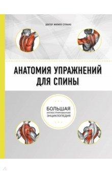 Анатомия упражнений для спины книга для записей с практическими упражнениями для здорового позвоночника