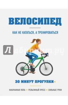 Велосипед: как не кататься, а тренироваться книги эксмо конь и его мальчик