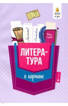 Литература в кармане. Справочник для 7-11 классов